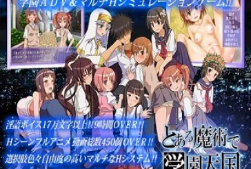 Toaru Majutsu de Gakuen Tengoku [JAP][PC][3DCG]