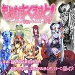 Monmusu Quest! Shuushou III [EN][PC][RPG]
