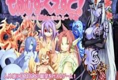 Monmusu Quest! Chuushou II [EN][PC][RPG]