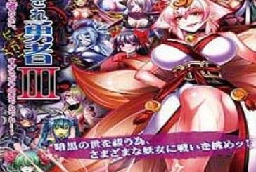 Violated Hero III [EN][PC][RPG]