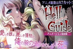 Hell Guide [JAP][PC][ADV]
