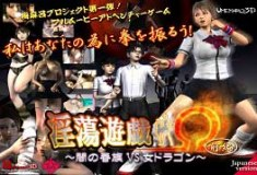 Game of Lascivity OMEGA -Vampire vs. KungFu Girl- [JAP][PC][3DCG]