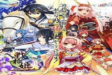 Sengoku Hime 5 ~Senka Tatsu Haou no Keifu~ [JAP][PC][RPG]