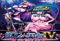 Violated Hero IV [Japanese]