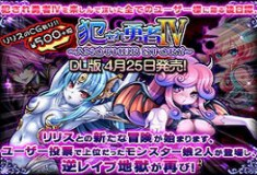 Violated Hero IV ~Another Story~ [Japanese]
