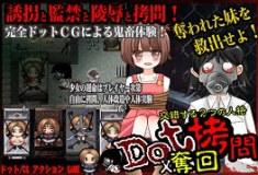 Dotto goumon X dakkai [Japanese][Action]