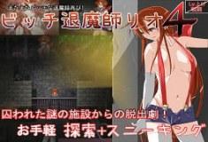 Bitch Taimashi Rio 4 [English][RPG]