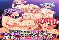 Me ga Sametara Seieki ga 100 Bai Tamaru Karada ni Natteta -> Tairyou Chuunyuu! [Japanese]