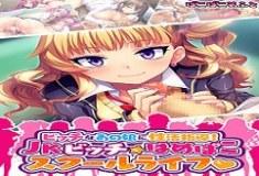 Bitch na Ano Musume ni Seikatsu Shidou! JK Bitch Hame Pako School Life [Japanese]