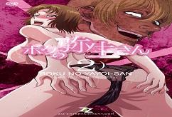 ボクの弥生さん 2 #4 / Boku no Yayoi-San - episode 4