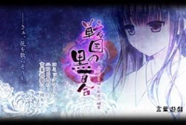 Sengoku no Kuroyuri ~Futanari Hime to Tekikoku no Himegimi~ [Japanese]