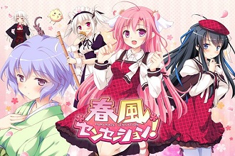 Harukaze Sensation! [Japanese]