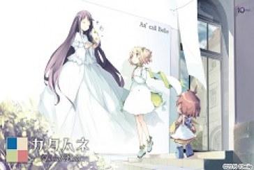 Katahane – An' call Belle – Deluxe Edition [Japanese]