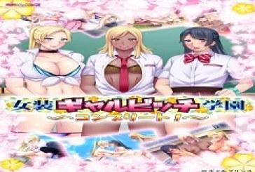 Josou Gal Bitch Gakuen Complete! [Japanese]