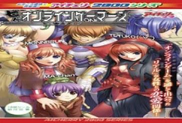 Seven Online Gamers ~Offline~ [Japanese]