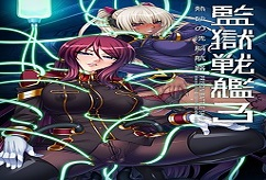 Kangoku Senkan 3 ~Nessa no Sennou Kouro~ [Japanese]