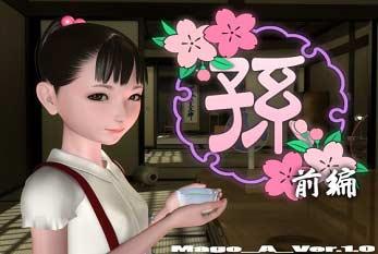 Granddaughter [3D-Animation][English/Japanese]