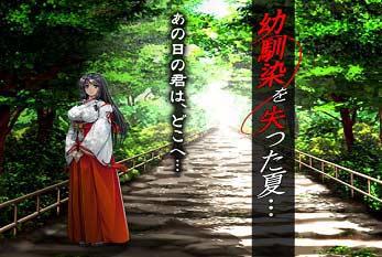 Osananajimi o Ushinatta Natsu... [ADV][Japanese]