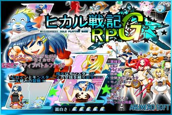 HIKARU SENKI RPG [RPG][English]