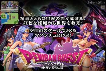 PENIBAN QUEST: Sacrifice to Domina [RPG][English]
