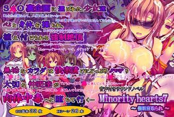 Minority Hearts 7 ~Saimin Netorare~ [ADV][Japanese]