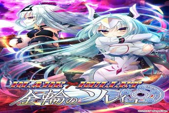 Blade x Bullet - Kinrin no Soleil [ADV][Japanese]
