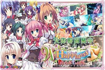 Princess Evangile W Happiness [ADV][English]