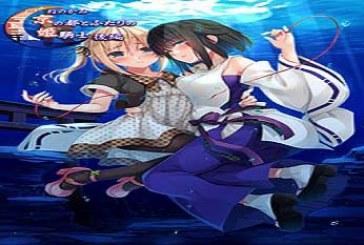 Ne no Kami – Kyou no Miyako to Futari no Hime Kishi – Kouhen [ADV][English]
