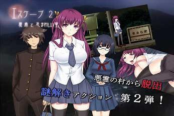 Escape 2 ~Natsuki to Imawashii Sato~ [Action][English]