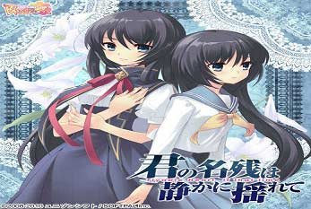 Kimi no Nagori wa Shizuka ni Yurete [ADV][Japanese]