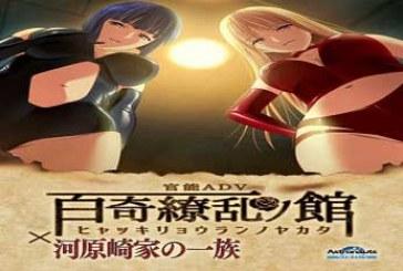 Hyakki Ryouran no Yakata x Kawarazaki-ke no Ichizoku [ADV][Japanese]