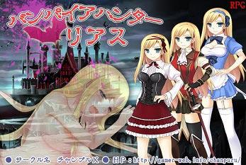 Vampire Hunter * Rias v1.2 [RPG][Japanese]