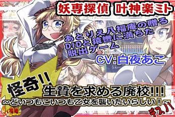 Yousen Tantei Kanou Kagura Mito ~ Kaiki! Ikenie o Motomeru Haikou! Doitsumo Koitsumo Otome o Osoitairashii! Desuno! ~ [RPG][Japanese]