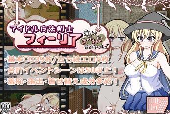 Idol Mahou Kenshi Feilia - Shuuchi-mamirena Tenraku Jinsei - [RPG][Japanese]