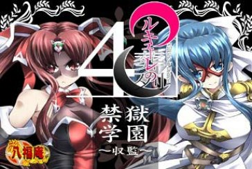 Walküre no Souretsu 4: Kingoku Gakuen ~Shuukan~ [RPG][Japanese]
