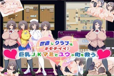 World Reformation Club Feels So GOOD~ Busty JKs Mami & Yuu Will Save The Town! [RPG][Japanese]