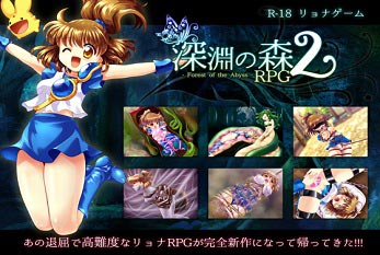 Forest of the Abyss 2 [RPG][Japanese]