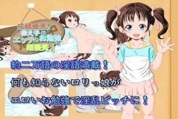 Seiseki Yuushuu na Oshiego wa Ecchi na Obenkyou mo Chouyuushuu! [ADV][Japanese]