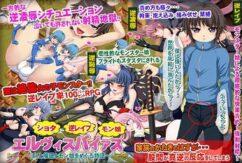 Elvis Bias ~ Boku to Saimin to Monmusume o Meguru Monogatari ~ [RPG][Japanese]