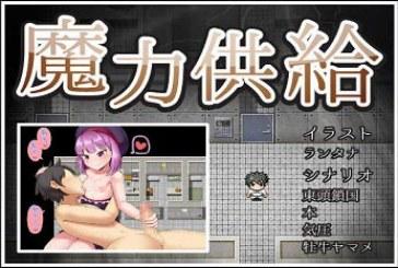 Maryoku Kyoukyuu [RPG][Japanese]