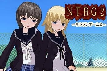 NTRG2 [RPG][Japanese]