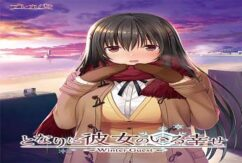 Tonari ni Kanojo no Iru Shiawase ~Winter Guest~ [ADV][Japanese]