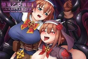 Daraku Otome Ibun II [RPG][Japanese]