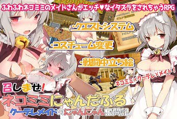 Nekomimi Nyanderful ~The Nyanventure of a Cool Maid~ [RPG][English]