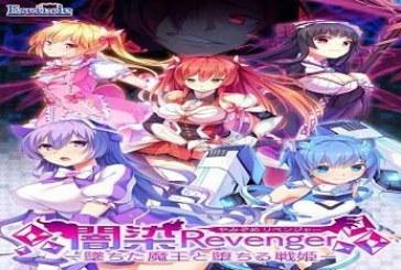 Yamizome Revenger -Ochita Maou to Ochiru Senki- [ADV][Japanese]