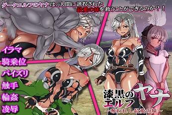 Jhana, The Elf of Darkness ~Beloved Sister Taken~ Ver.1.0 [RPG][Japanese]