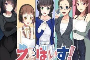 Ero Voice! H na Voice de Icha Love Success ♪ [ADV][Japanese]