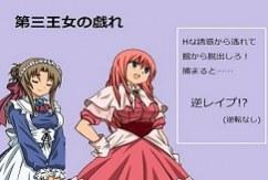 The Third Princess' Playing [RPG][English]