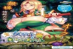 Buhii! Onna Kishi Nanka ni Makenai Buhii! ~Hime-sama Elf no Orc Ijiri~ [ADV][Japanese]