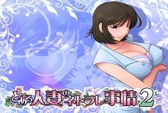 Toaru Hitozuma no Netorare Jijou 2 [ADV][Japanese]